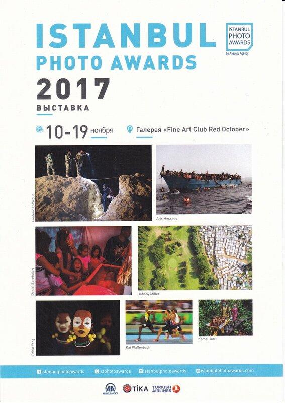 Istanbul Photo Awards 2017 (Fine Art Club Red October, Москва)