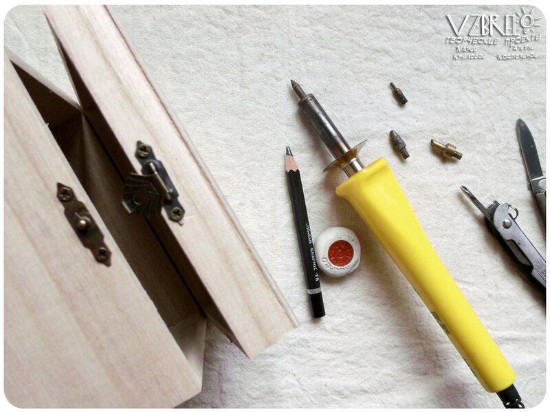 VZBRELO, взбрело, пирография, выжигание, выжигание по дереву, мастер-класс, шкатулка, декор, декор шкатулки, своими руками, пирография по дереву, хобби, творчество, подарок
