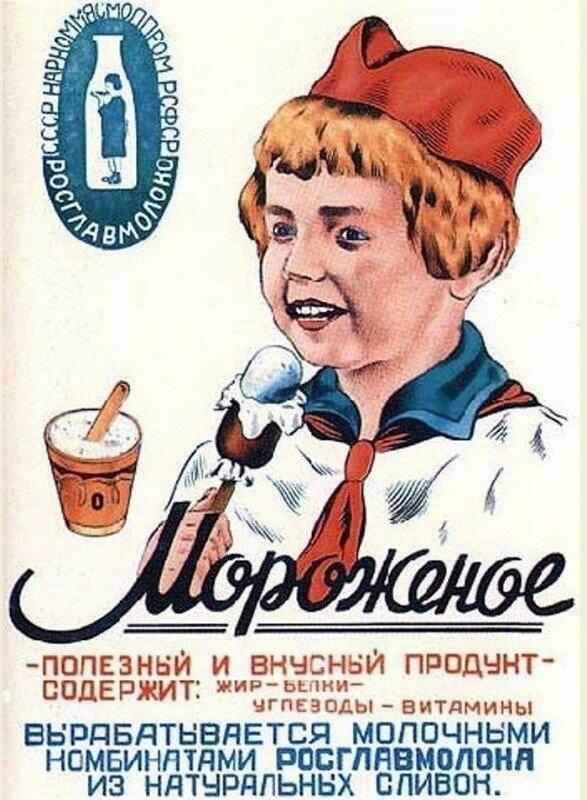 0 17b078 941fdc5 XL - Реклама в СССР: унылая и беспощадная
