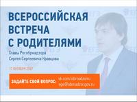 Встреча главы Рособнадзора Сергея Кравцова  с родителями школьников РФ
