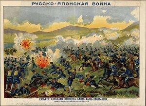 Разбитие казаками японцев близ Фынь-Хуань-Чена.