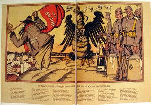 О том как немцы большевика на Россию выпускали