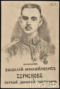 Полковник Василий Иванович Чернецов. Первый донской партизан