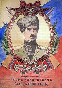Генерал-лейтенеант Пётр Николаевич Барон Врангель