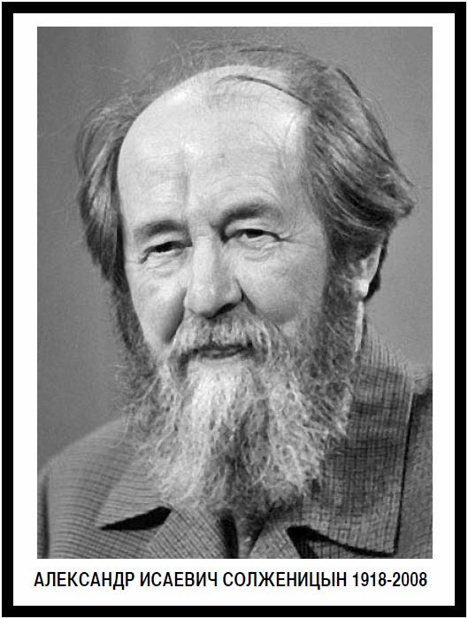 Наша страна-20080823-N2850-pic1-Солженицын