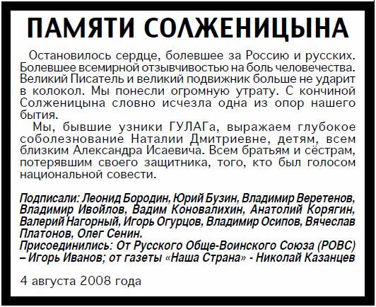 Наша страна-20080823-N2850-pic2-Памяти Солженицына