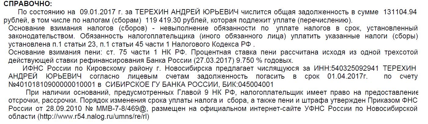 Инновационный бизнес в России