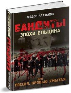 Фёдор Раззаков. Бандиты эпохи Ельцина, или Россия, кровью умытая