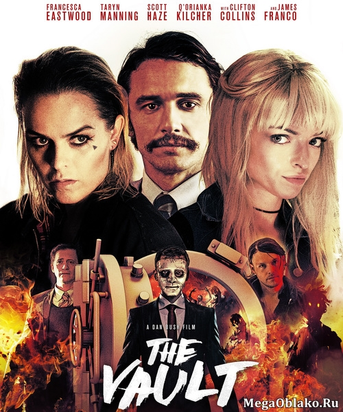 Хранилище / The Vault (2017/WEB-DL/WEB-DLRip)