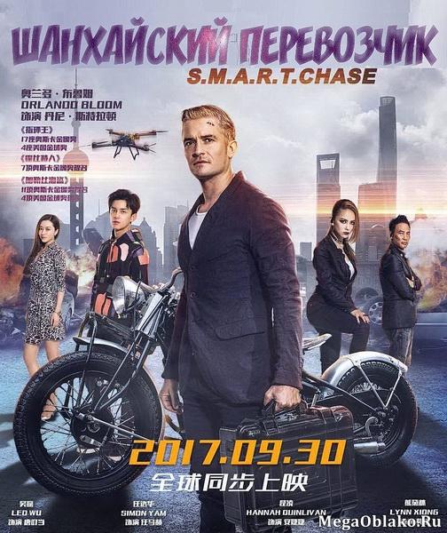 Шанхайский перевозчик / S.M.A.R.T. Chase (2017/WEB-DL/WEB-DLRip)