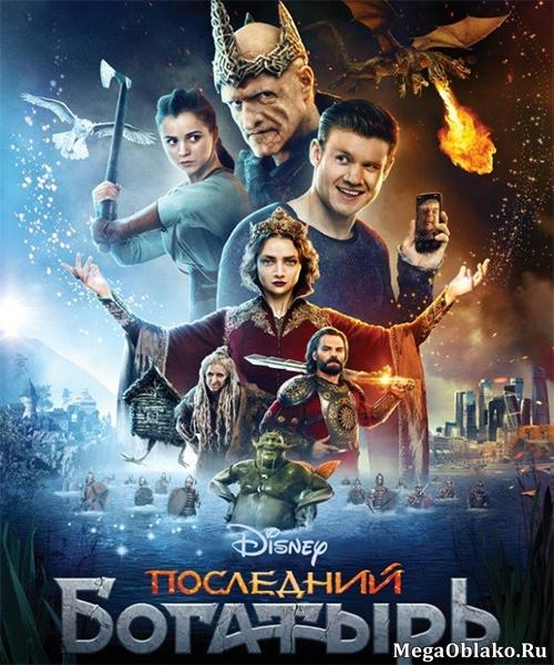 Последний богатырь (2017/TS)