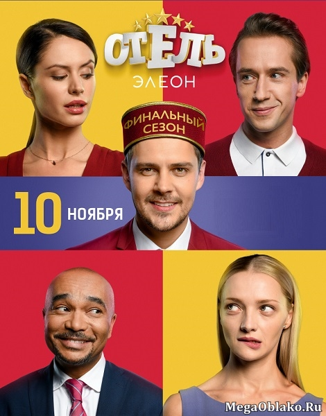 Отель Элеон - Полный 3 сезон [2017, WEB-DLRip | WEB-DL 720p, 1080p]