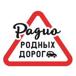 Радио Родных Дорог «захватывает» территорию Ленинградской области - Новости радио OnAir.ru