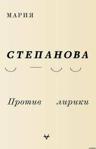 Степанова_Против лирики.jpg