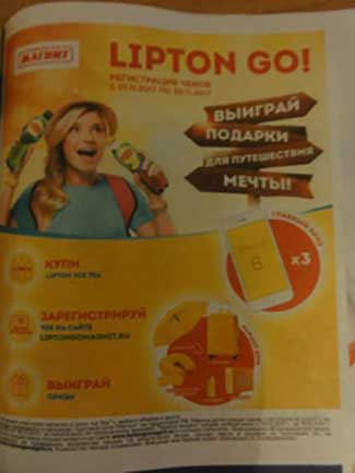 Акция Lipton Ice Tea в Магнит 2017 на liptongomagnit.ru
