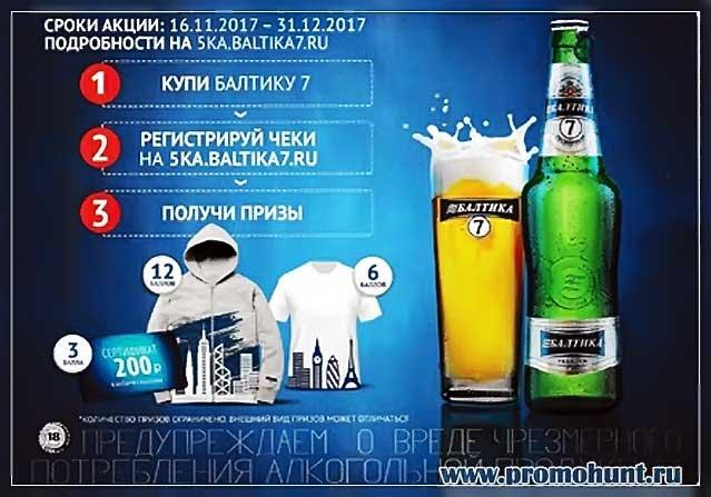 Акция «Балтика 7» в Пятерочке  2017 на 5ka.baltika7.ru