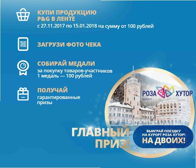 «Лента»: акция 2017 на www.god-pobed.ru