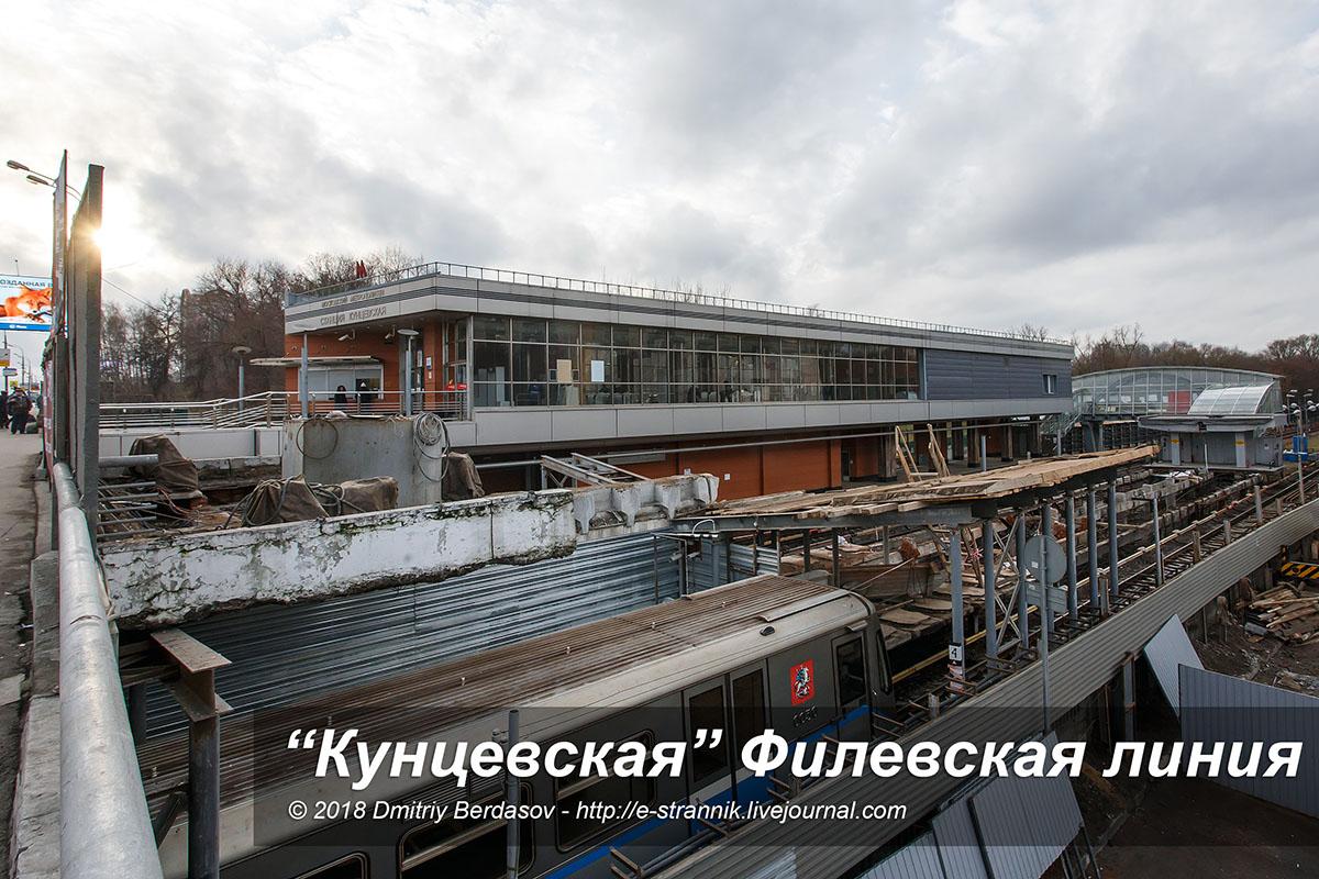 """""""Кунцевская"""" Филевская линия"""