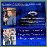 """ОНЛАЙН-ТРЕНИНГ """"ШКОЛА ИНВЕСТОРА"""" - Тимченко и Савенок. То, что поможет вам сделать свою жизнь достойной и защищенной финансово:"""