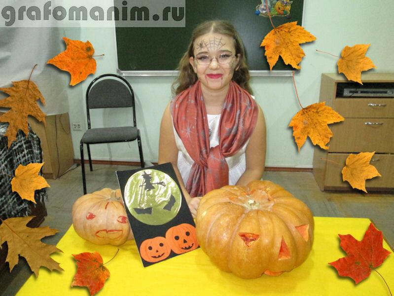 образ на Хэллоуин