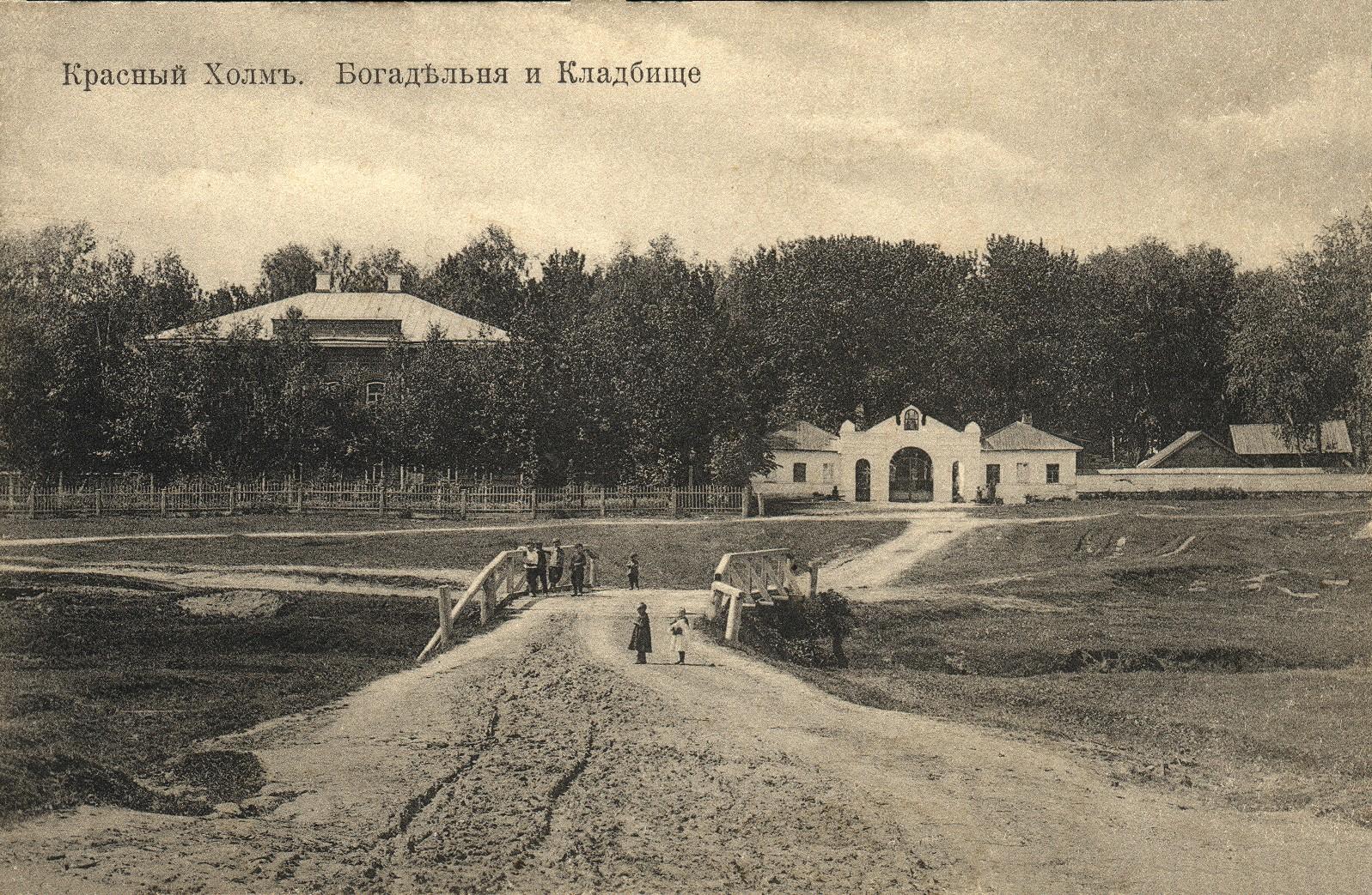 Богадельня и кладбище