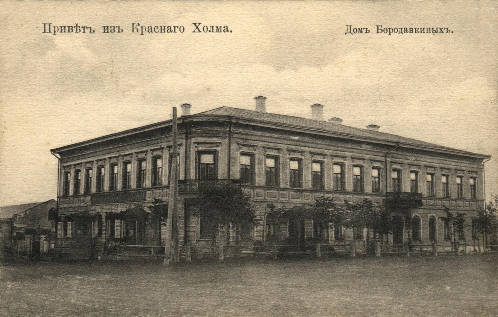 Дом Бородавкиных