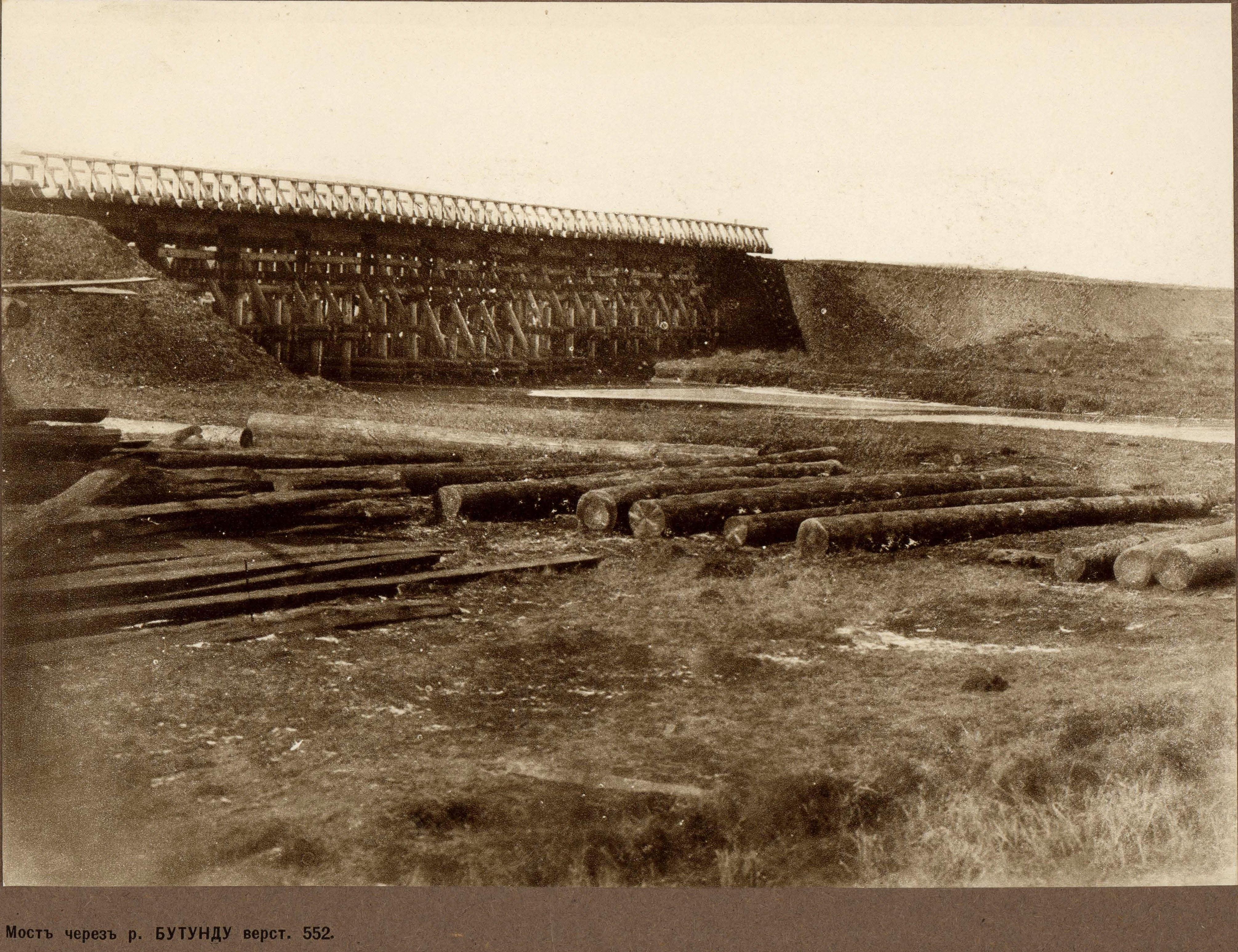 552 верста. Мост через реку Бутунду