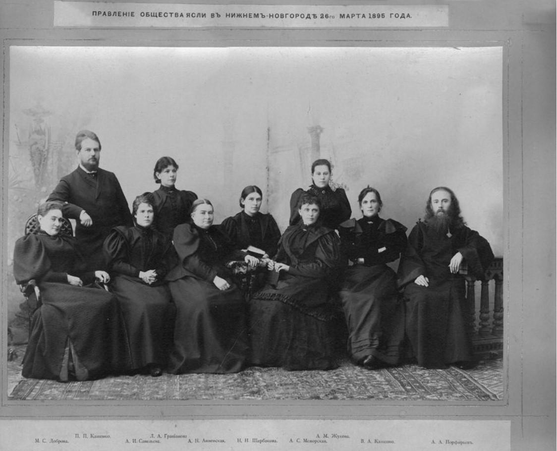 1895. Правление общества ясли в Нижнем Новгороде. 26 марта