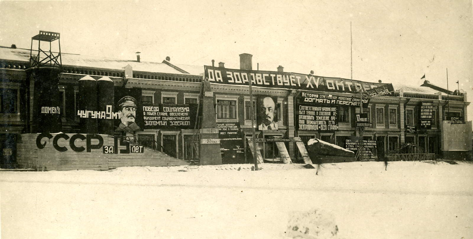 17. Площадь Окулова. Праздничное оформление зданий с портретами И.В.Сталина и В.И.Ленина
