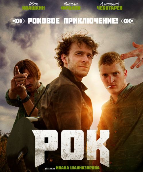 Рок (2017/WEB-DL/WEB-DLRip)