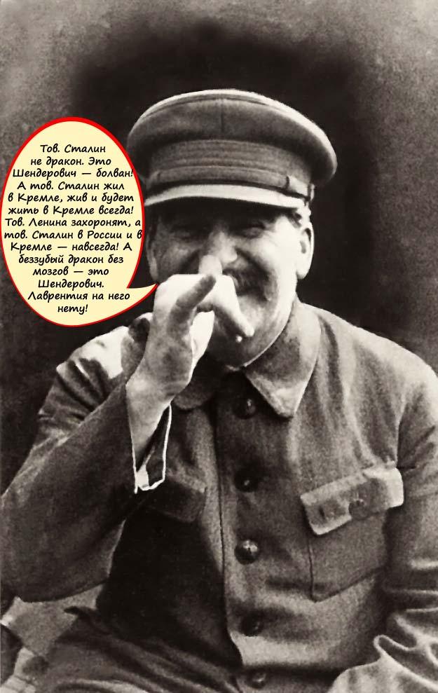 Тов. Сталин не дракон. Это Шендерович — болван. монтаж, плакатка