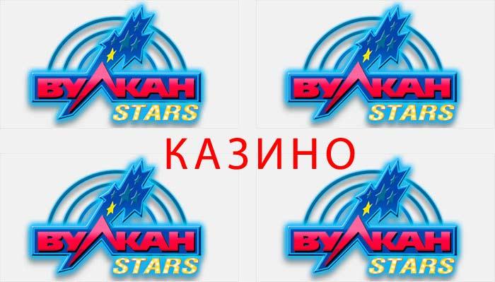 vulkan stars team