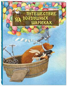 Puteshestvie_na_vozdushnykh_sharikakh_oblozhka.jpg