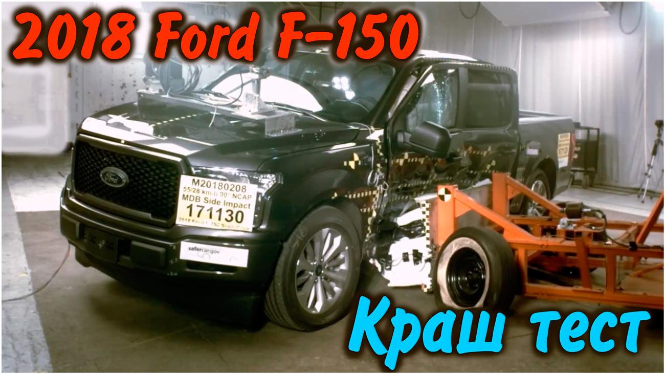 Боковой краш тест 2018 Ford F-150