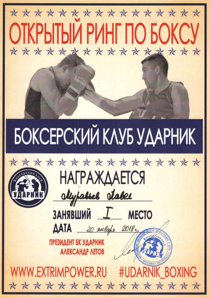 Спортсмены Кораблинского ДДТ стали победителями Квалификационного турнира по боксу в городе Москва