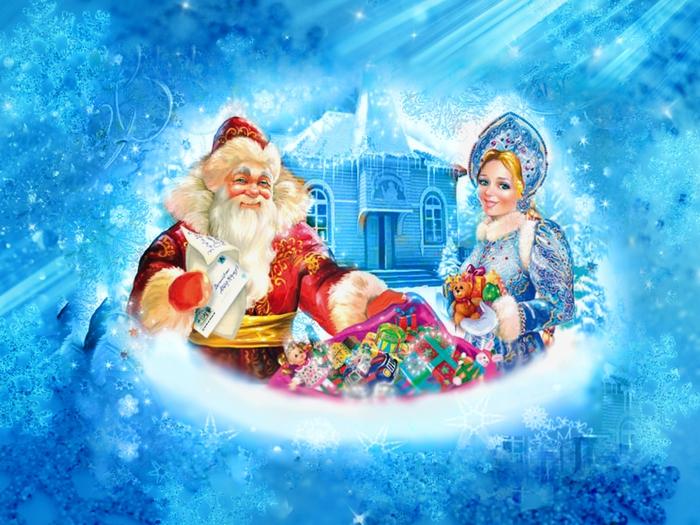 Открытки. С Днем Рождения Деда Мороза. Поздравляю!