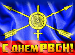 19 ноября - День ракетных войск и артиллерии открытки фото рисунки картинки поздравления