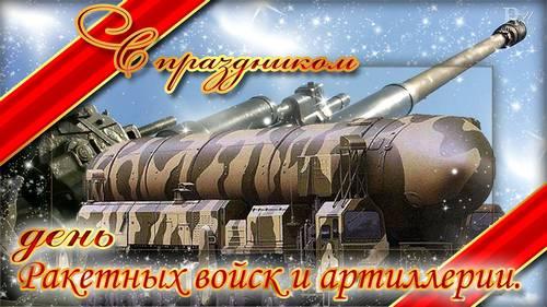 Открытки. День ракетных войск и артиллерии. Поздравляем вас