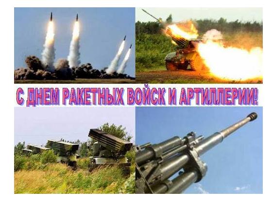 Открытки. С днем ракетных войск и артиллерии открытки фото рисунки картинки поздравления