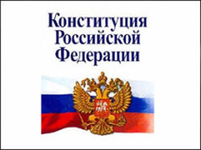 Открытки. С Днем Конституции РФ. Поздравляем вас