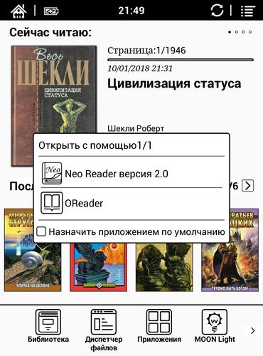 Выбор программы чтения книг на Onyx Boox Robinson Crusoe 2