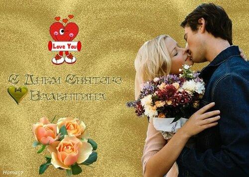 Поздравляю всех с Днем Святого Валентина