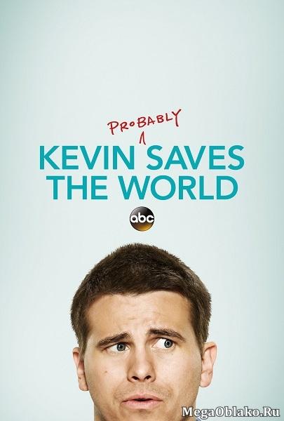Кевин спасает мир (Евангелие от Кевина) (1 сезон: 1-16 серии из 16) / Kevin (Probably) Saves the World / 2017 / ПМ (Newstudio) / WEB-DLRip + WEB-DL (1080p)