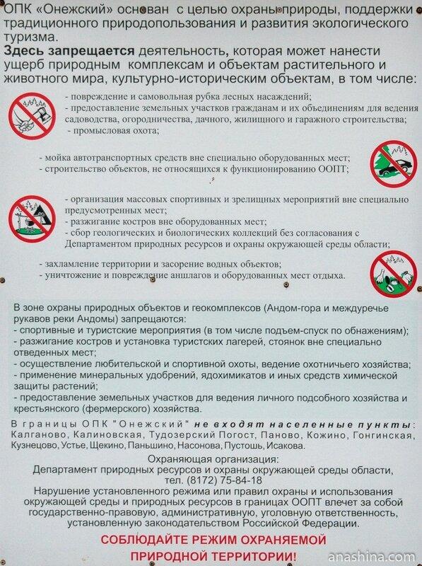 """Правила поведения на территории ОПК """"Онежский"""""""