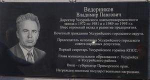 доска Ведерникову.png