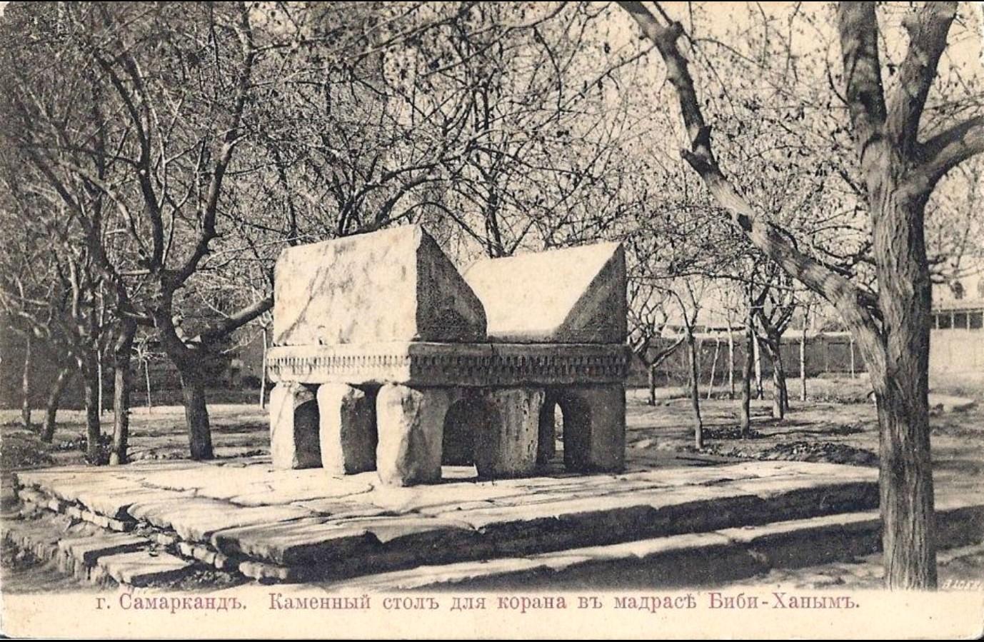 Каменный стол для корана в медресе Биби-Ханум