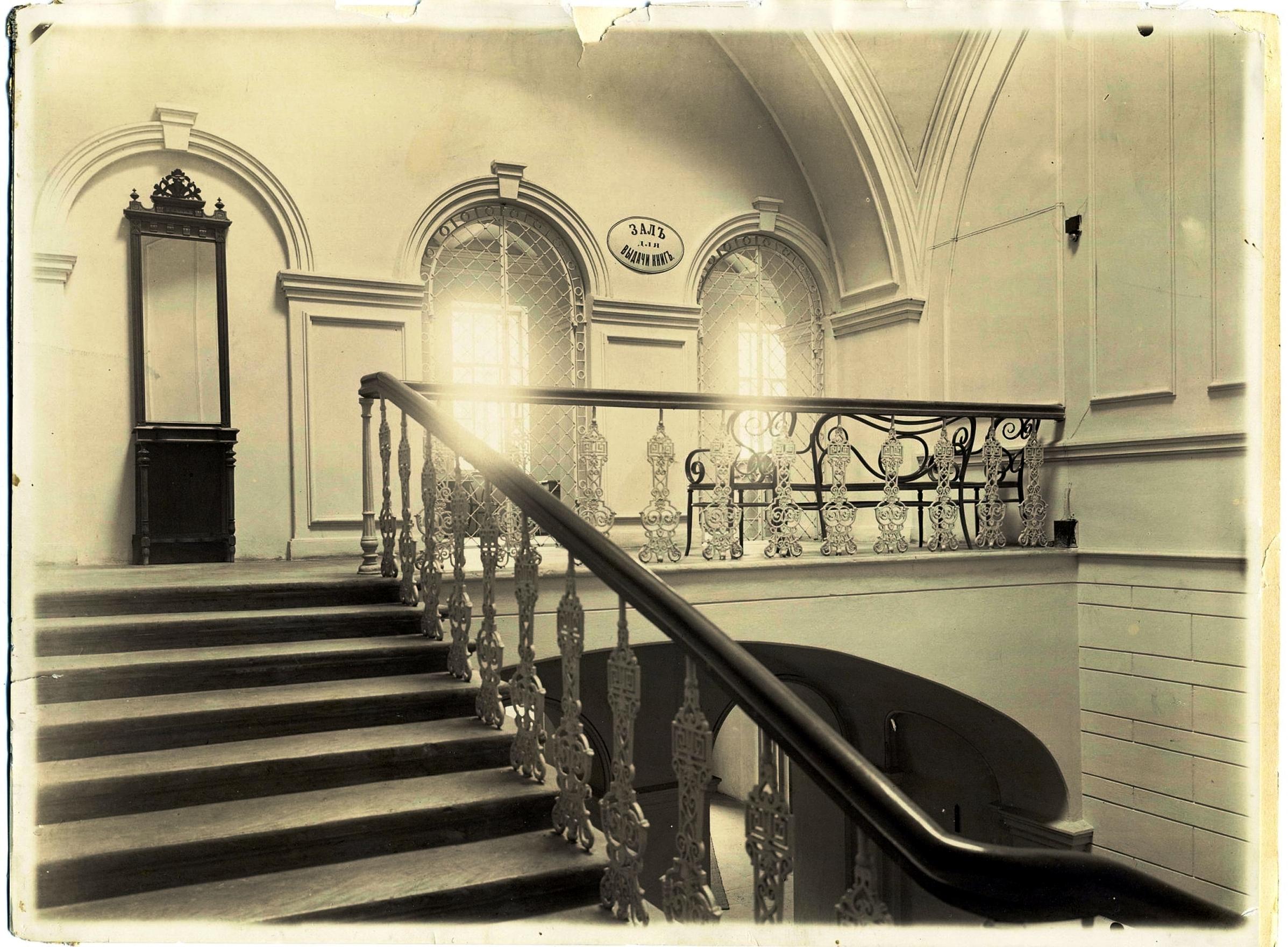 Лестница фундаментальной библиотеки Императорского  университета. 1896