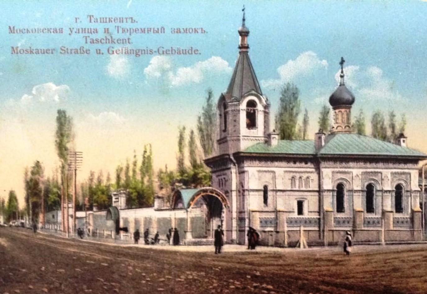 Московская улица и Тюремный замок