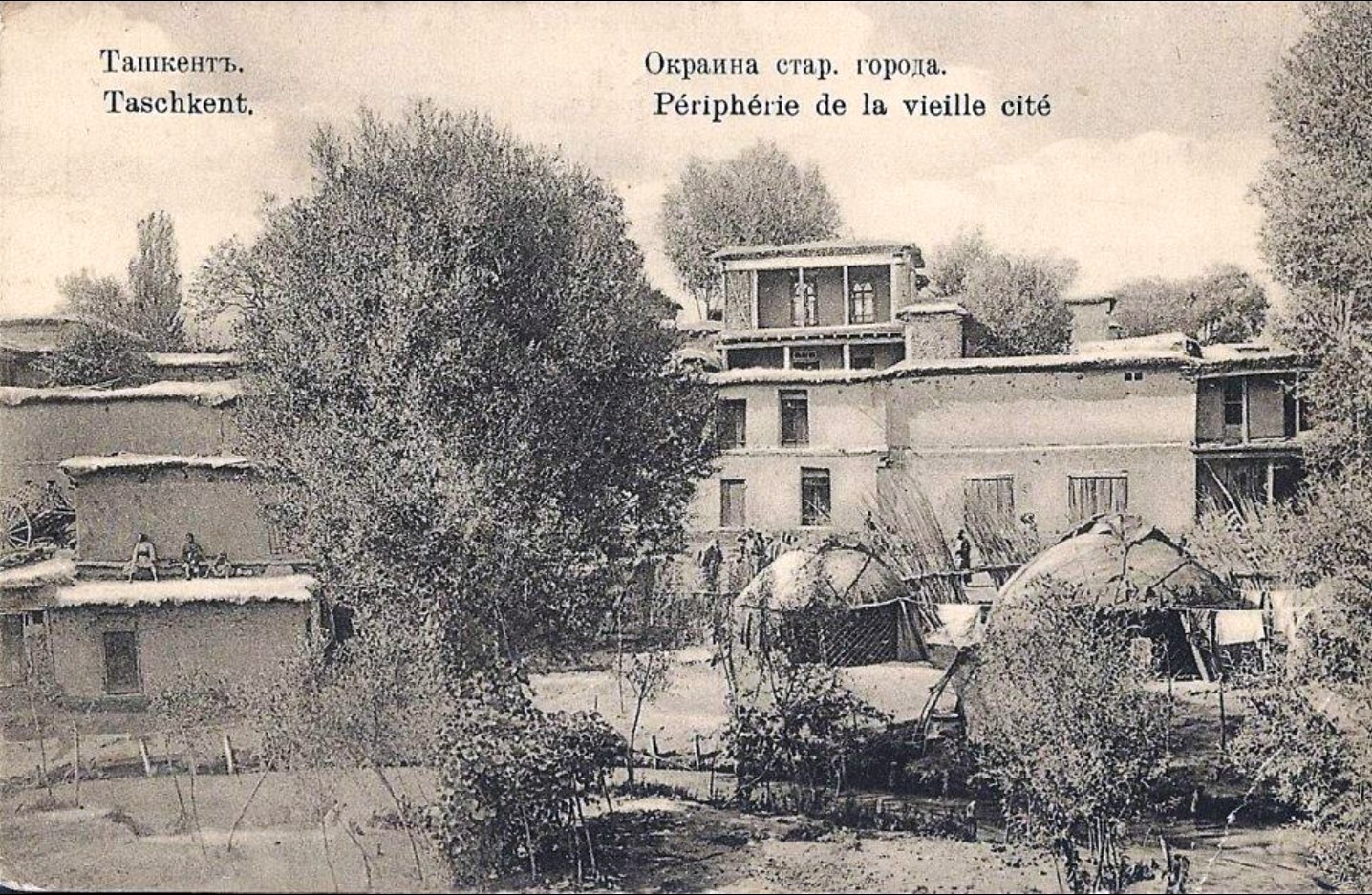 Окраина старого города