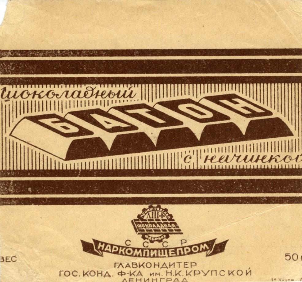 Ленинград. Фаб. Им. Н.К.Крупской. Шоколад. Шоколадный батон с начинкой